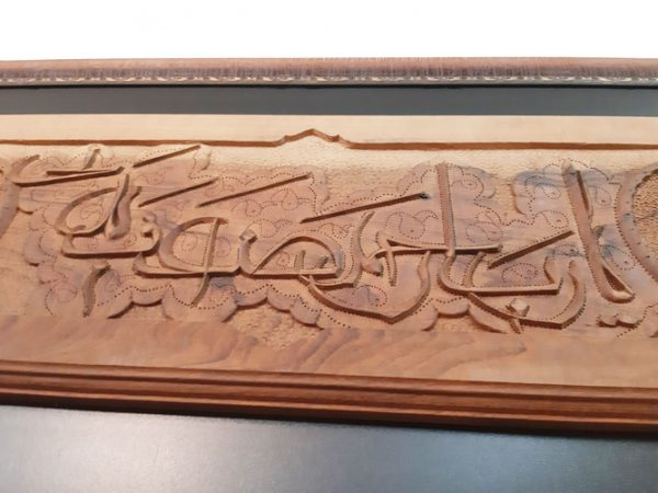 Unique Iranian wood carving tableau (Merciful) made by Mohammad Mehdi Tavakol