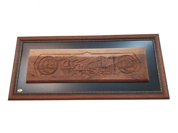 Monabat Kari tableau (Merciful) - View and buy Iranian wood carving tableau (Merciful) from handicrafts365.com