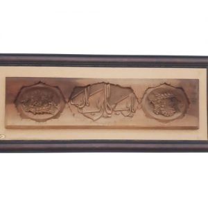 Monabat Kari tableau (Ya Rab) - Purchase Iranian wood carving tableau (Ya Rab) at handicrafts365.com