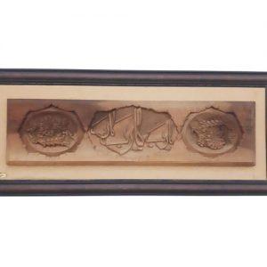 Monabat Kari tableau (Ya Rab) - Purchase Iranian wood carving tableau (Ya Rab) at handicrafts365.com