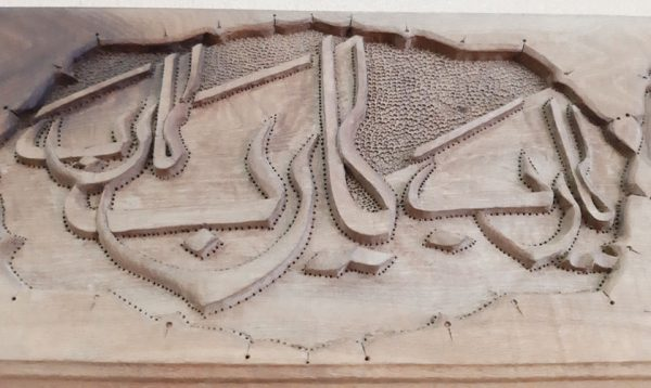 Monabat tableau (Ya Rab) made by Mohammad Mehdi Tavakol