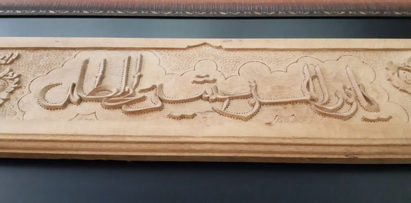 Buy wood carving tableau (Light in darkness) from Handicrafts365 Iranian online handicrafts shop