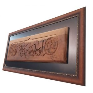 Purchase wooden tableau (Merciful) at Handicrafts 365 online store