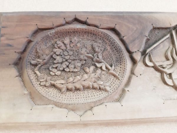 Wooden tableau (Ya Rab) - Handicrafts 365