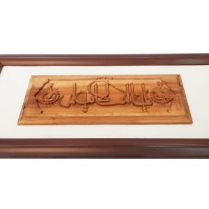 Wood Carving Tableau (Wisdom) made by mohammad mehdi tavakol